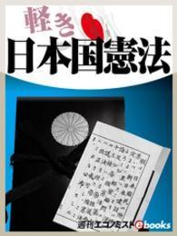 紀伊國屋書店BookWebで買える「軽き日本国憲法」の画像です。価格は216円になります。