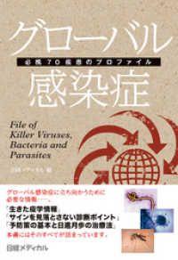 グローバル感染症 必携70疾患のプロファイル Kinoppy電子書籍ランキング