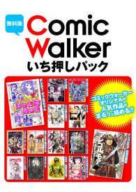 【無料版】ComicWalker いち押しパック/コミックウォーカー Kinoppy電子書籍