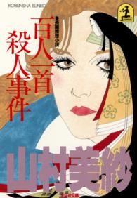 紀伊國屋書店BookWebで買える「百人一首殺人事件」の画像です。価格は432円になります。
