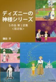 【限定版】『ディズニーの神様』シリーズ第1話集(全5作品)/鎌田洋 Kinoppy電子書籍