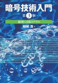 暗号技術入門 第3版 秘密の国のアリス Kinoppy電子書籍ランキング