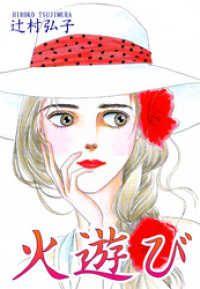 紀伊國屋書店BookWebで買える「火遊び」の画像です。価格は324円になります。