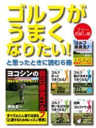 ゴルフがうまくなりたい! と思ったときに読む6冊/ゴルフ技術向上研究会 Kinoppy電子書籍