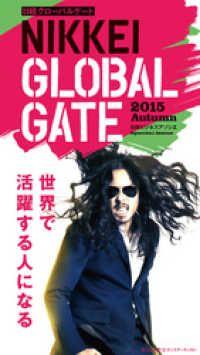 日経ビジネスアソシエ Special Issue 日経GLOBAL GATE