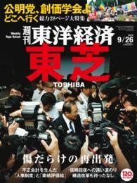 紀伊國屋書店BookWebで買える「週刊東洋経済 2015年9月26日号」の画像です。価格は600円になります。