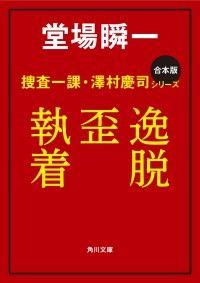 【合本版】捜査一課・澤村慶司シリーズ 『逸脱』『歪』『執着』/ Kinoppy電子書籍