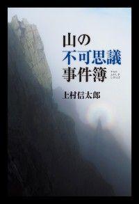 山の不可思議事件簿 Kinoppy電子書籍ランキング