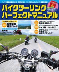 バイクツーリング パーフェクトマニュアル Kinoppy電子書籍ランキング