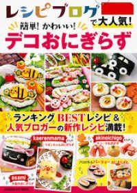 レシピブログで大人気!簡単!かわいい!デコおにぎらず Kinoppy電子書籍ランキング