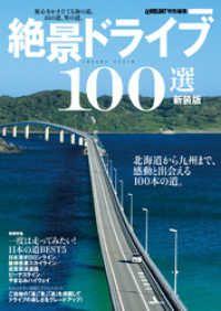 新装版 絶景ドライブ100選 ル・ボラン特別編集 Kinoppy電子書籍ランキング