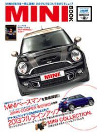LE VOLANT車種別徹底ガイド MINIの本 Kinoppy電子書籍ランキング