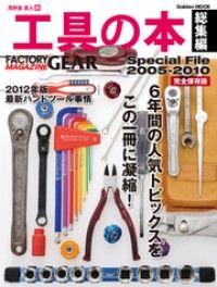 工具の本 総集編 Kinoppy電子書籍ランキング