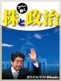 紀伊國屋書店BookWebで買える「株と政治」の画像です。価格は216円になります。