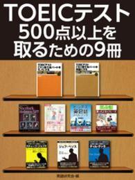 TOEICテスト500点以上を取るための9冊/英語研究会 Kinoppy電子書籍