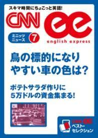 紀伊國屋書店BookWebで買える「[音声DL付き]」の画像です。価格は108円になります。