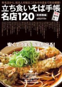 立ち食いそば手帳 名店120 首都圏編 Kinoppy電子書籍ランキング