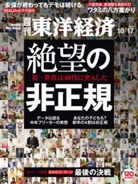 紀伊國屋書店BookWebで買える「週刊東洋経済 2015年10月17日号」の画像です。価格は600円になります。