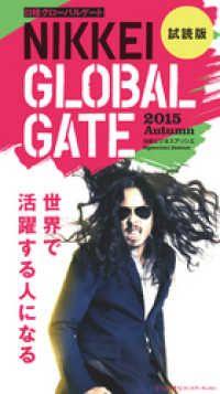 日経ビジネスアソシエ Special Issue 日経GLOBAL GATE ― 2015 Autumn 試読版/日経GLOBALGATE Kinoppy電子書籍
