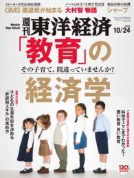 紀伊國屋書店BookWebで買える「週刊東洋経済 2015年10月24日号」の画像です。価格は600円になります。