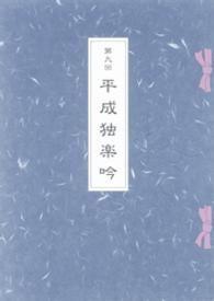 紀伊國屋書店BookWebで買える「第九回平成独楽吟」の画像です。価格は108円になります。