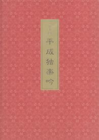 紀伊國屋書店BookWebで買える「第十回平成独楽吟」の画像です。価格は108円になります。