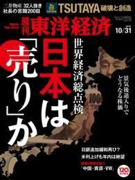 紀伊國屋書店BookWebで買える「週刊東洋経済 2015年10月31日号」の画像です。価格は600円になります。