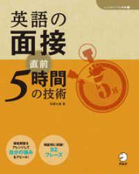 [音声DL付]英語の面接 直前5時間の技術 Kinoppy電子書籍ランキング