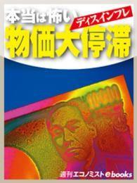 紀伊國屋書店BookWebで買える「本当は怖い 物価大停滞」の画像です。価格は216円になります。