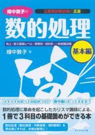 畑中敦子の数的処理 基本編 Kinoppy電子書籍ランキング