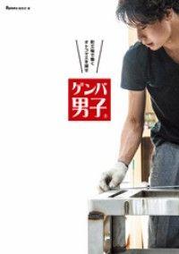 ゲンバ男子 Kinoppy電子書籍ランキング