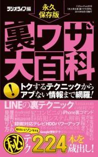 紀伊國屋書店BookWebで買える「永久保存版 裏ワザ大百科」の画像です。価格は540円になります。