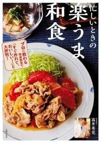 忙しいときの 楽うま和食/高井英克 Kinoppy電子書籍ランキング