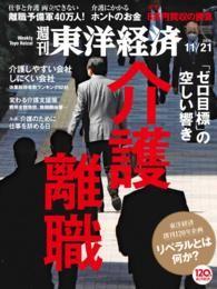 紀伊國屋書店BookWebで買える「週刊東洋経済 2015年11月21日号」の画像です。価格は600円になります。