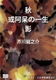 紀伊國屋書店BookWebで買える「秋 或阿呆の一生 影」の画像です。価格は108円になります。