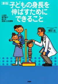 子どもの身長を伸ばすためにできること ― 小児科専門医が教える食事と生活習慣 Kinoppy電子書籍ランキング
