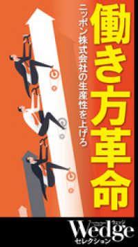 紀伊國屋書店BookWebで買える「働き方革命 (Wedgeセレクション No.49)」の画像です。価格は216円になります。