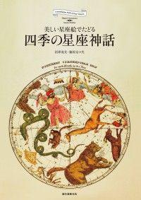 四季の星座神話 ― 美しい星座絵でたどる Kinoppy電子書籍ランキング