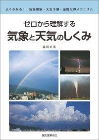 ゼロから理解する 気象と天気のしくみ ― よくわかる! 気象現象・天気予報・温暖化のメカニズ Kinoppy電子書籍ランキング