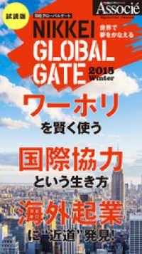 日経ビジネスアソシエ Special Issue 日経GLOBAL GATE ― 2015 Winter 試読版/日経GLOBALGATE Kinoppy電子書籍