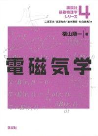 電磁気学 Kinoppy電子書籍ランキング