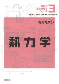 熱力学 Kinoppy電子書籍ランキング