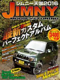 ジムニー天国 2016 Kinoppy電子書籍ランキング