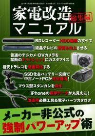 紀伊國屋書店BookWebで買える「家電改造マニュアル 総集編」の画像です。価格は540円になります。