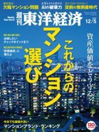 紀伊國屋書店BookWebで買える「週刊東洋経済 2015年12月5日号」の画像です。価格は600円になります。