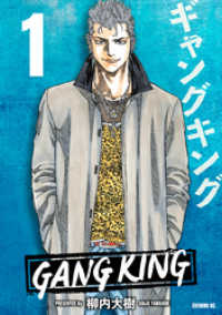 ギャングキング ― 1巻/柳内大樹 Kinoppy電子書籍