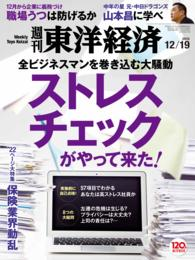 紀伊國屋書店BookWebで買える「週刊東洋経済 2015年12月19日号」の画像です。価格は600円になります。