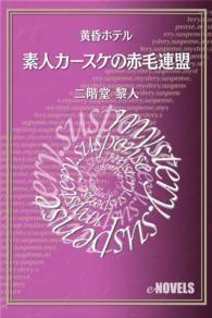 紀伊國屋書店BookWebで買える「素人カースケの赤毛連盟 黄昏ホテル」の画像です。価格は108円になります。
