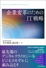 企業変革のためのIT戦略 Kinoppy電子書籍ランキング