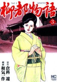 紀伊國屋書店BookWebで買える「柳都物語」の画像です。価格は432円になります。